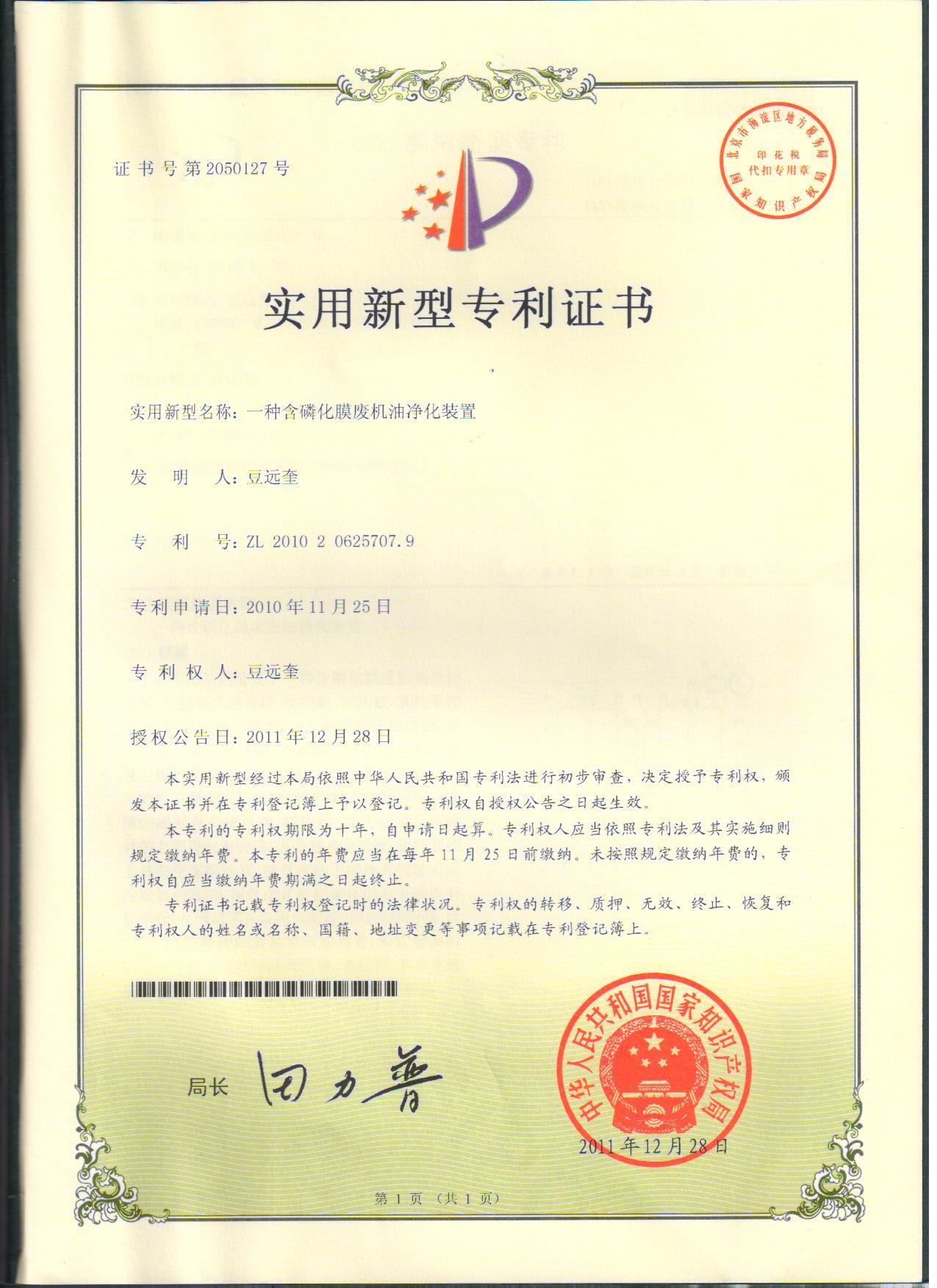 含磷化膜废机油净化装置设备认证