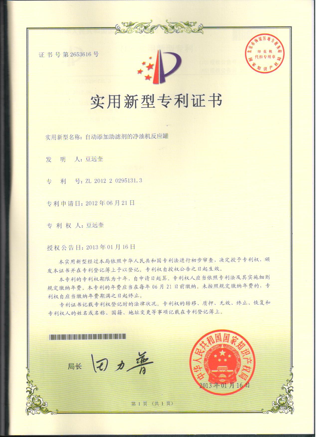添加助滤剂的净油机反应罐认证
