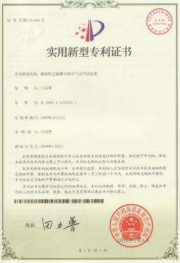 滤油机过滤罐实用新型专利证书