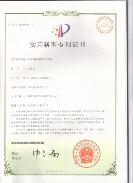 废油裂解精馏再生装置质量认证