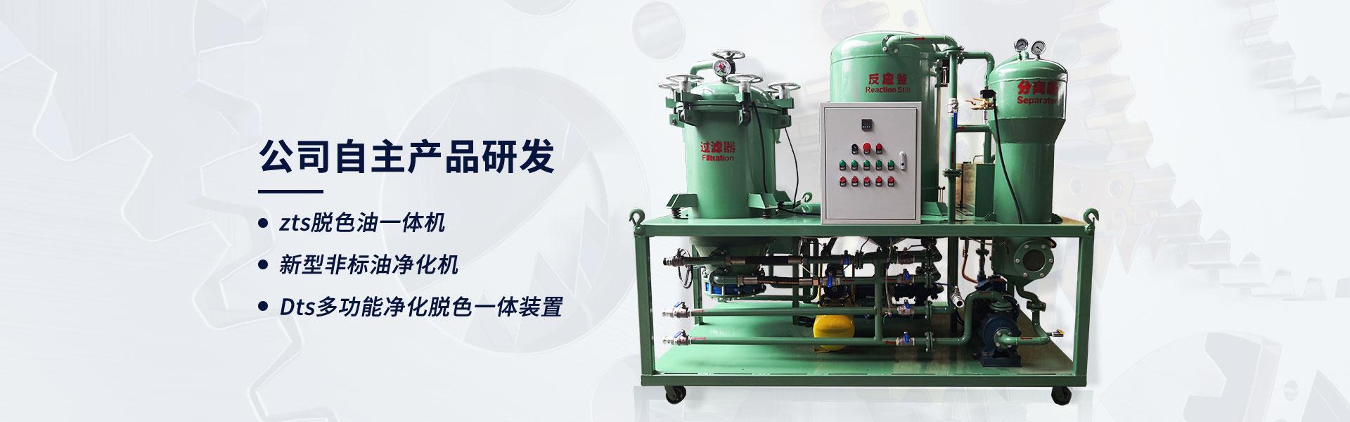 废油再生精馏设备